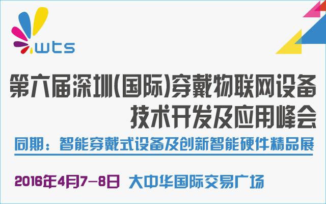 第六届CWTS中国(深圳)国际智能穿戴物联网技术开发及新应用峰会暨精品展