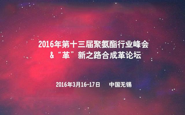 """2016年第十三届聚氨酯行业峰会&""""革""""新之路合成革论坛"""