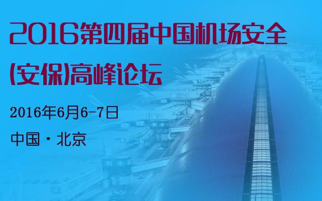 2016第四届中国机场安全(安保)高峰论坛