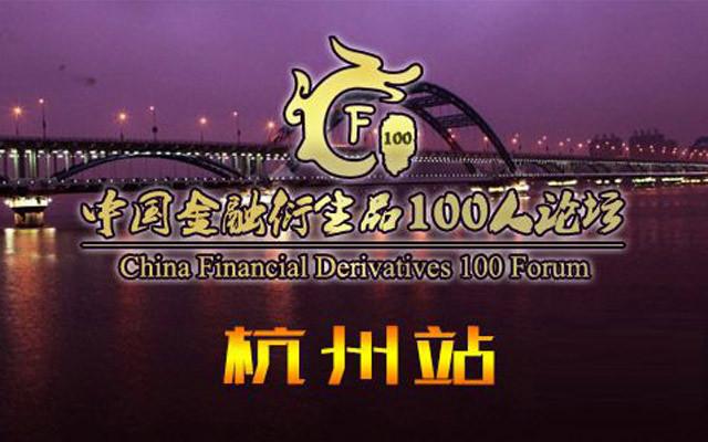 中国金融衍生品100人论坛(杭州站)