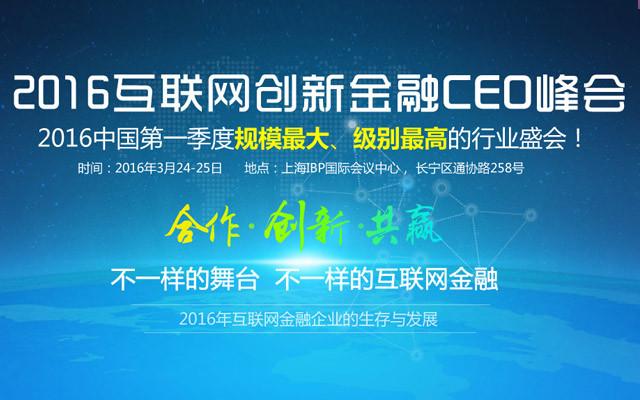2016互联网创新金融CEO峰会