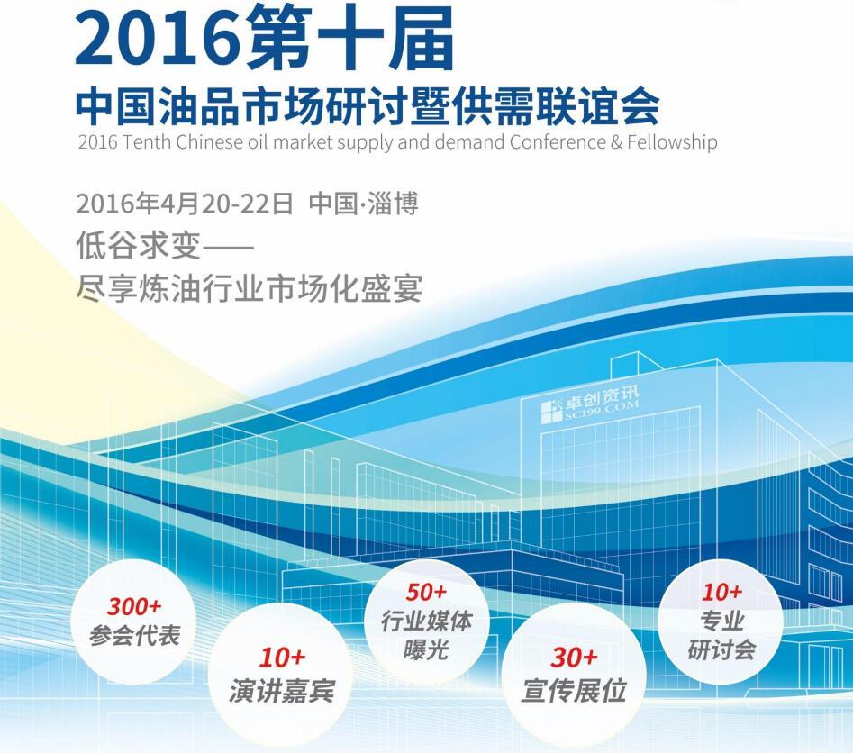 2016年第十届中国油品市场研讨暨供需联谊会