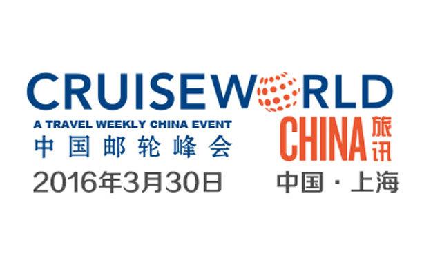 CRUISEWORLD CHINA(中国邮轮峰会)