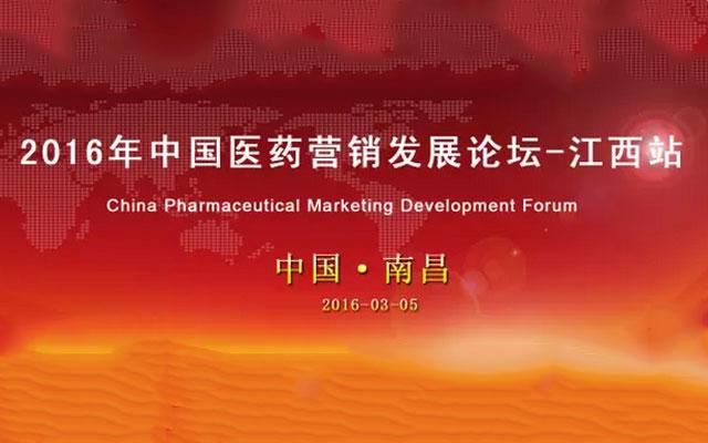2016年中国医药营销发展论坛--江西站