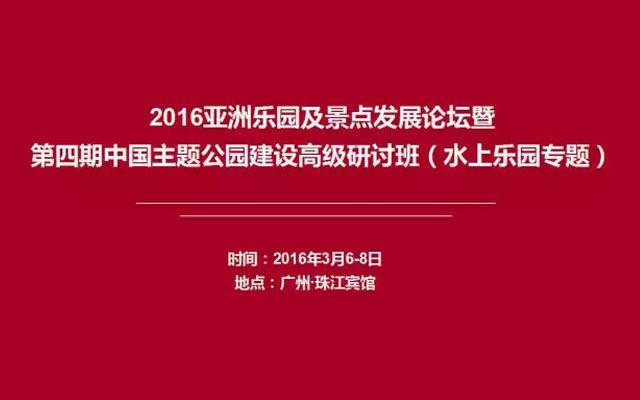 2016亚洲乐园及景点发展论坛暨第四期中国主题公园建设高级研讨班(水上乐园专题)