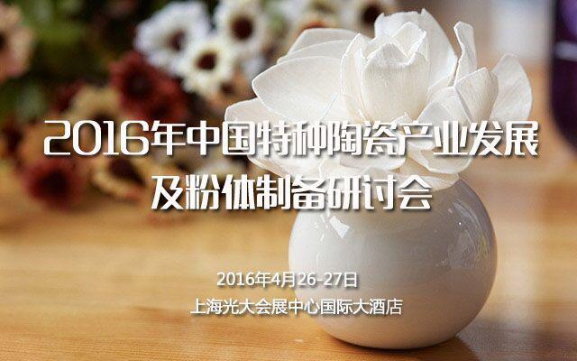 2016年中国特种陶瓷产业发展及粉体制备研讨会