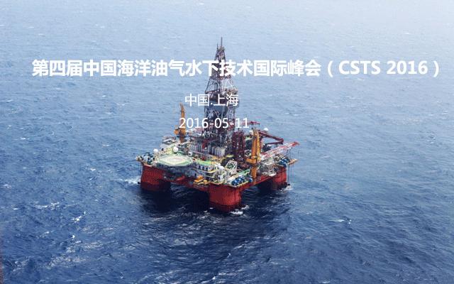 第四届中国海洋油气水下技术国际峰会(CSTS 2016)
