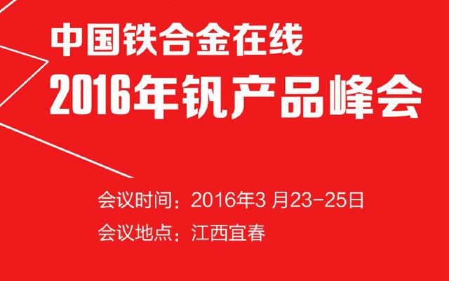 2016中国铁合金在线钒产品峰会