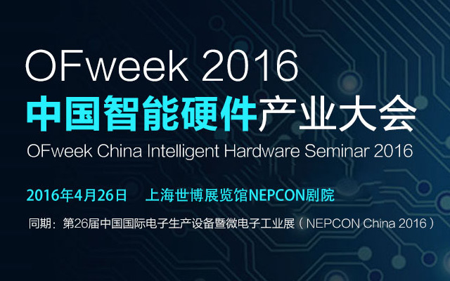 OFweek 2016中国智能硬件产业大会