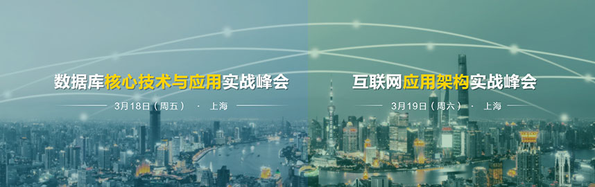 SD系列 数据库核心技术架构实战峰会