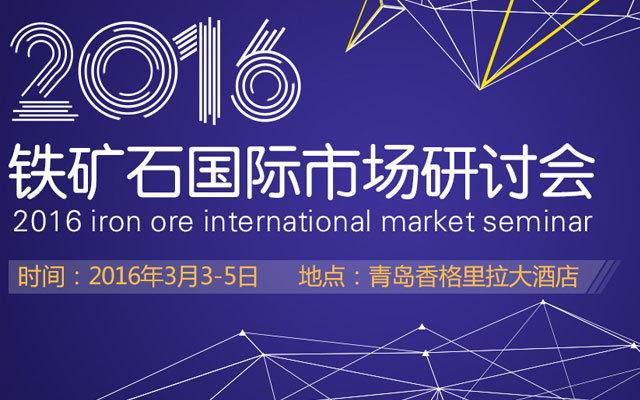 2016铁矿石国际市场研讨会