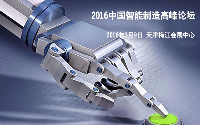 2016中国智能制造高峰论坛
