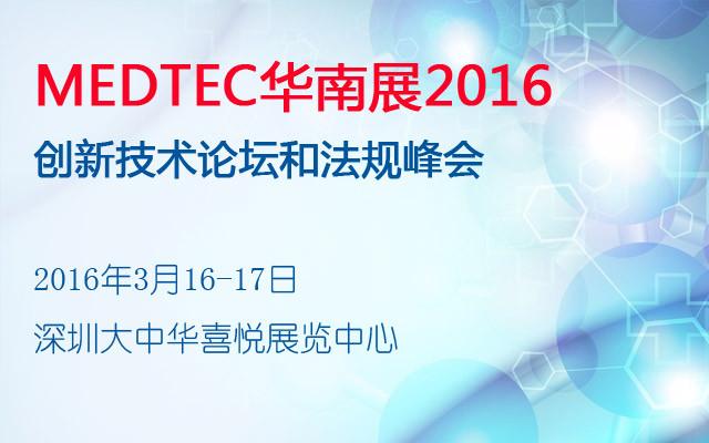 2016医疗器械创新技术论坛和法规峰会(MEDTEC华南展2016)