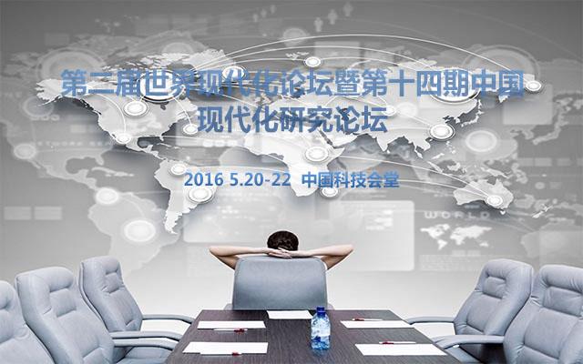 第二届世界现代化论坛暨第十四期中国现代化研究论坛