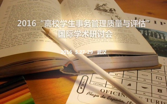"""2016""""高校学生事务管理质量与评估""""国际学术研讨会"""