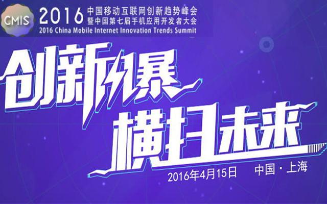 2016中国移动互联网创新趋势峰会暨第七届中国手机应用开发者大会