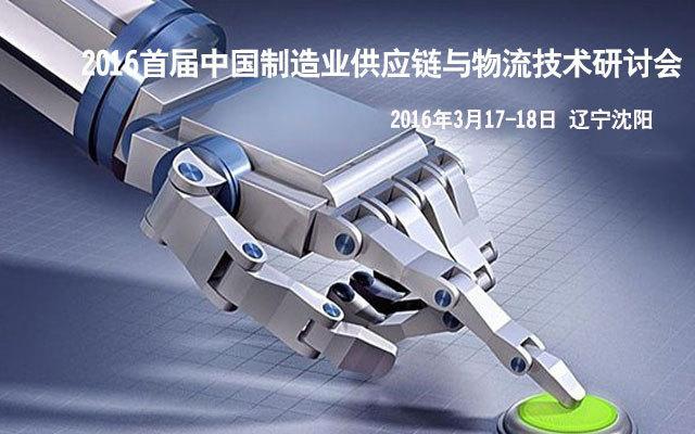 2016首届中国制造业供应链与物流技术研讨会