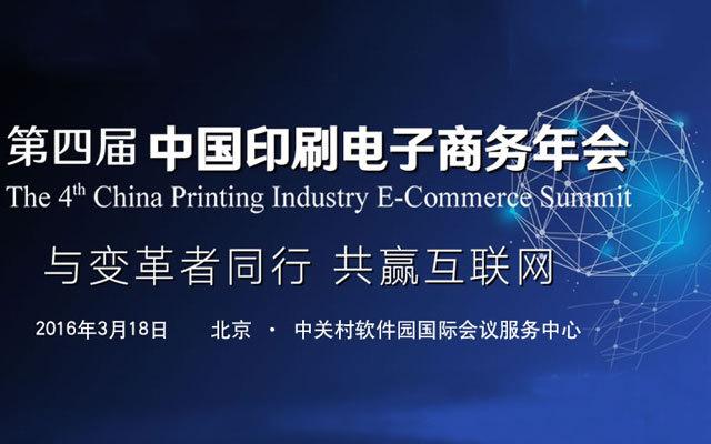 2016年第四届印刷电子商务年会