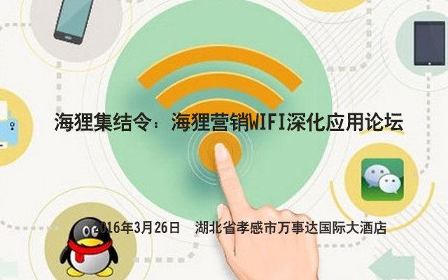 海狸集结令:海狸营销WIFI深化应用论坛
