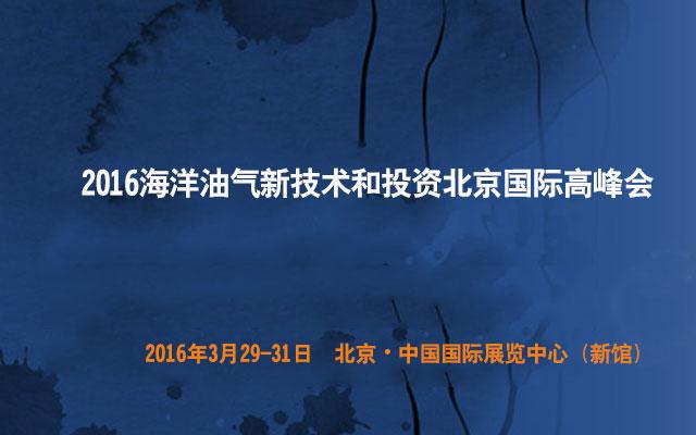 2016海洋油气新技术和投资北京国际高峰会
