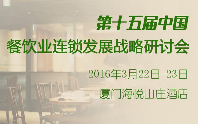 2016第15届中国餐饮业连锁发展战略研讨会