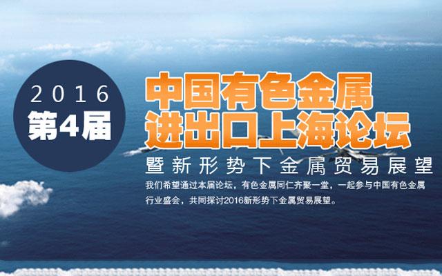 2016第四届中国有色金属进出口上海论坛