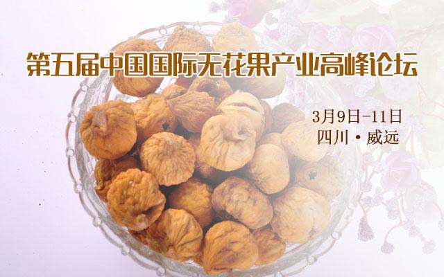 第五届中国国际无花果产业高峰论坛