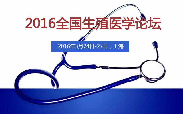 2016全国生殖医学论坛