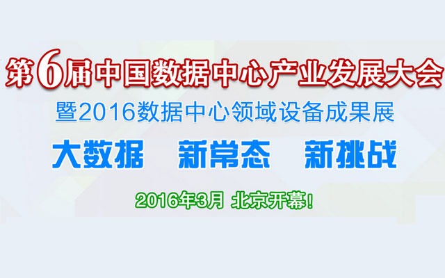 2016(第六届)中国数据中心产业发展大会(DCIC大会)
