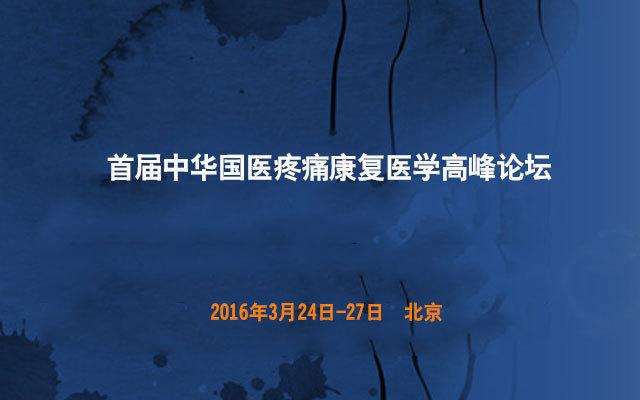首届中华国医疼痛康复医学高峰论坛