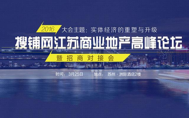 2016年搜铺网江苏商业地产高峰论坛