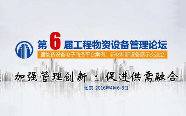 第六届工程物资设备管理论坛