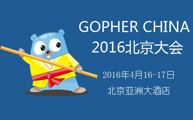 GOPHER CHINA 2016北京大会