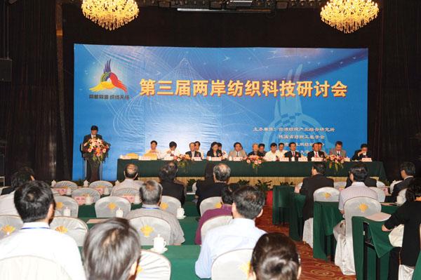 第九届两岸纺织科技研讨会