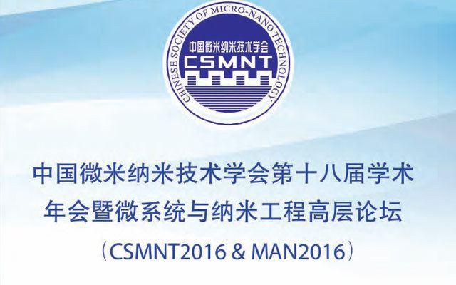 中国微米纳米技术学会第十八届学术年会和微系统与纳米工程高层论坛