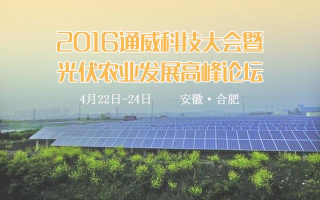2016通威科技大会暨光伏农业发展高峰论坛