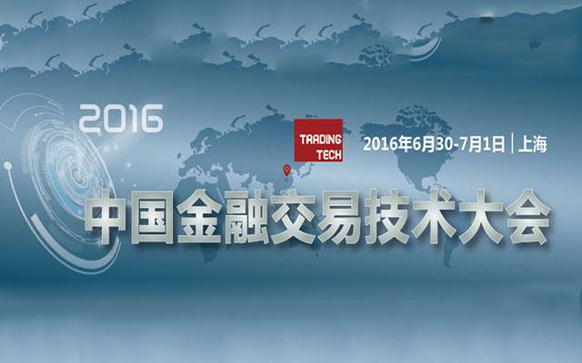 2016中国金融交易技术大会
