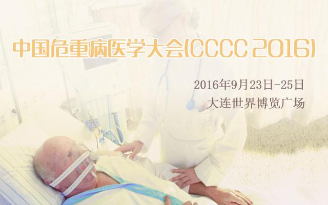 中国危重病医学大会(CCCC 2016)