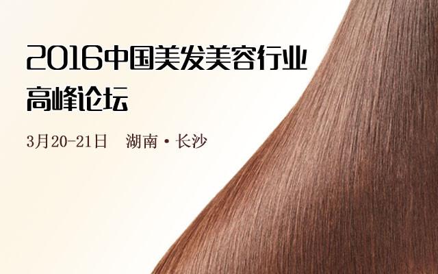 2016中国美发美容行业高峰论坛