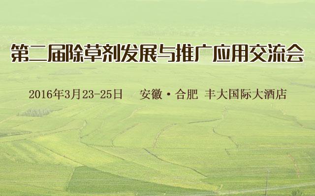 第二届除草剂发展与推广应用交流会