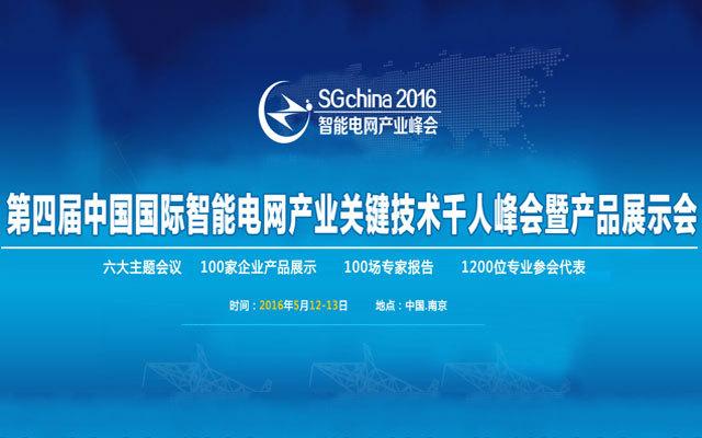 第四届中国国际智能电网产业关键技术千人峰会