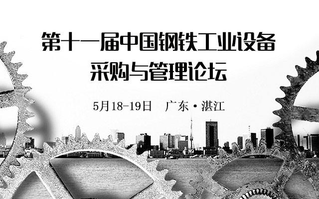 第十一届中国钢铁工业设备采购与管理论坛