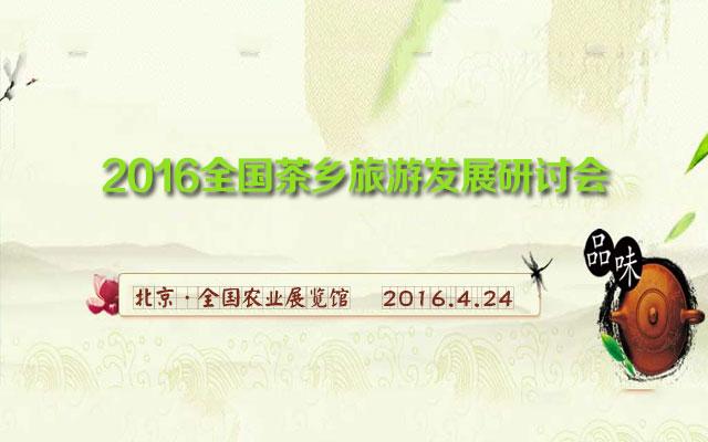 2016全国茶乡旅游发展研讨会