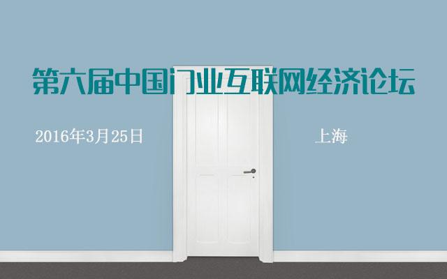 第六届中国门业互联网经济论坛