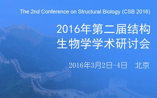 2016年第二届结构生物学学术研讨会(CSB 2016)