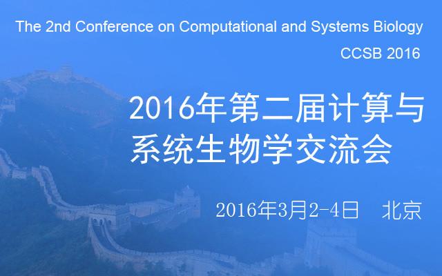 2016年第二届计算与系统生物学交流会 (CCSB 2016)