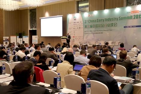 第四届都赛中国乳品峰会