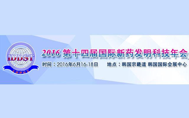 2016第十四届国际新药发明科技年会-韩国分会
