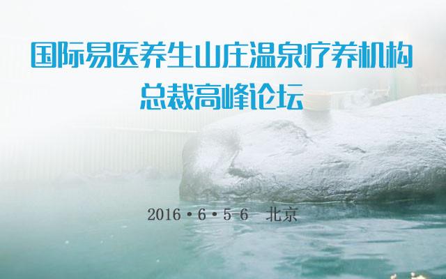 国际易医养生山庄温泉疗养机构总裁高峰论坛