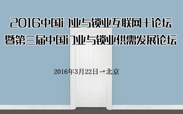 2016中国门业与锁业互联网+论坛暨第三届中国门业与锁业供需发展论坛
